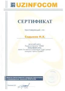 uzinfocom 001